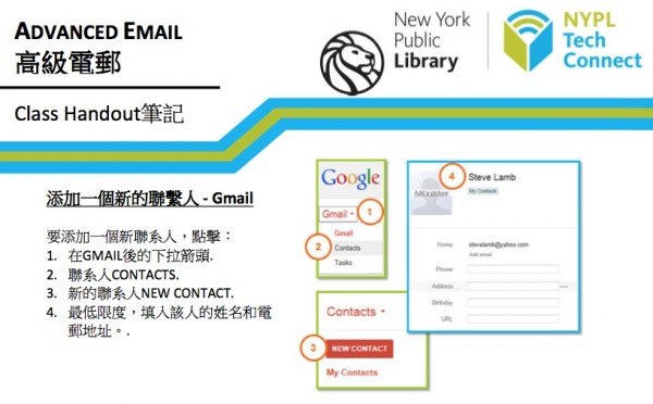 screen shot from Chinese advanced email handout